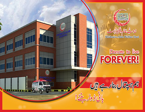 Hospital Donation
